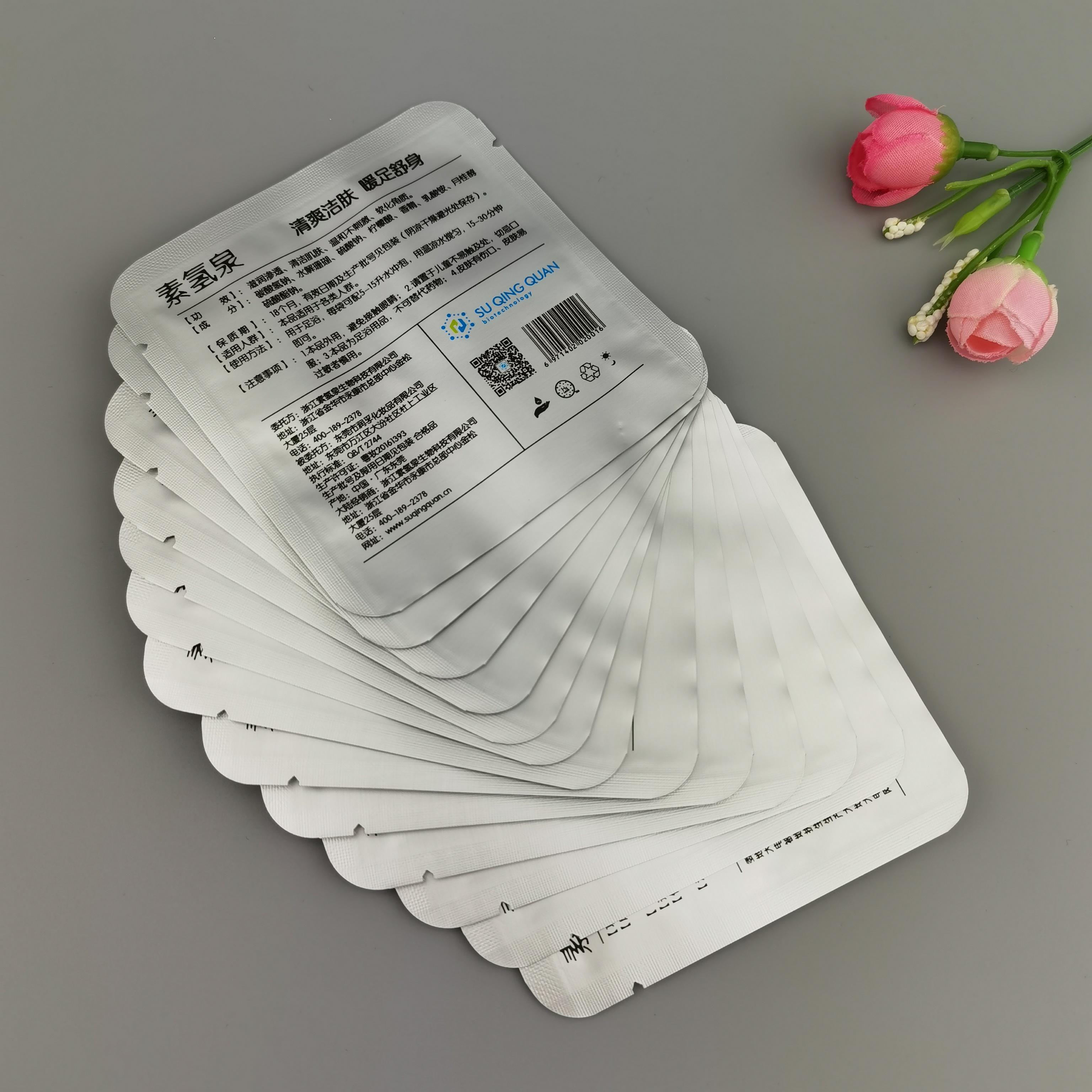 加厚面膜袋定制镀铝箔袋锡纸包装袋铝塑袋锡箔纸茶叶洗发水试用装