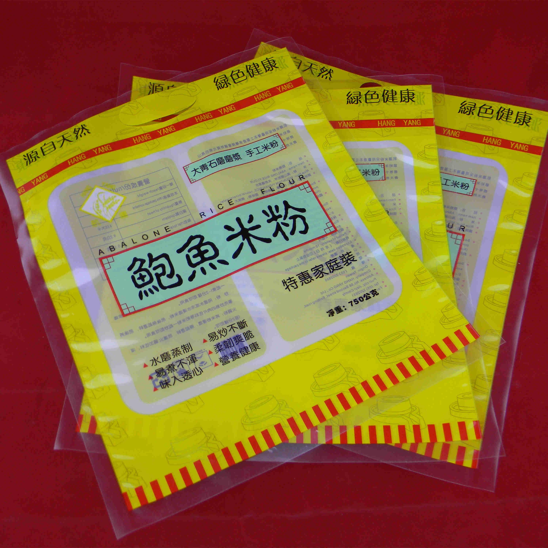 包装袋厂家定制三边封食品类真空包装袋透明复合材质软包装袋定制彩印